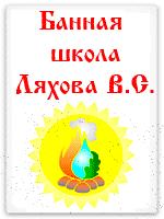 Банная школа Василий Ляхов Баня правильное парение