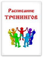 Трининги по Белояр Баня Здрава Кружало Правки и ладки Москва Сергей Демин